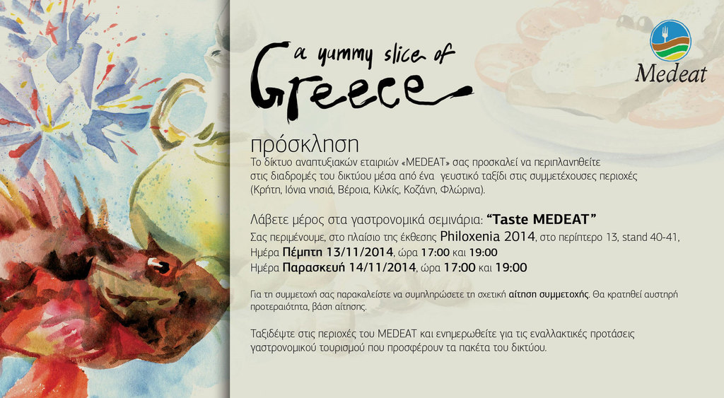 MEDEAT Invitation to Philoxenia 2014